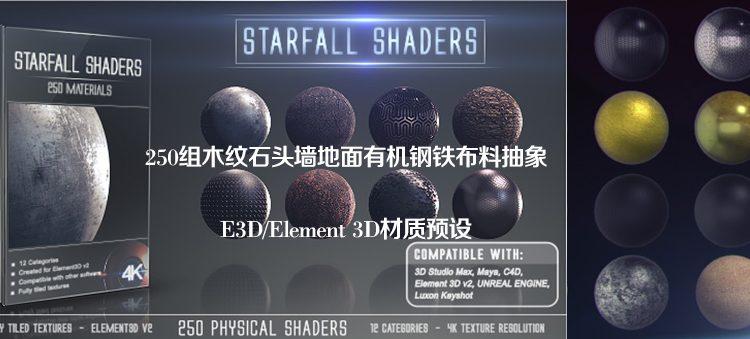 7493-250组木纹石头墙地面有机钢铁布料抽象E3D/Element 3D材质预设 Win/Mac,Starfall Shaders