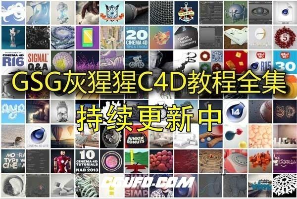 灰猩猩C4D基础教程全集 现更新到441集 学习C4D必备教程