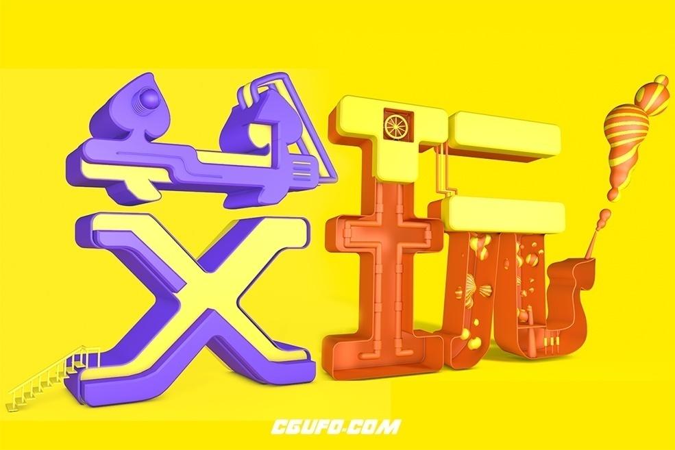 C4D创意文字:艾玩艺术字工程文件 C4D Project