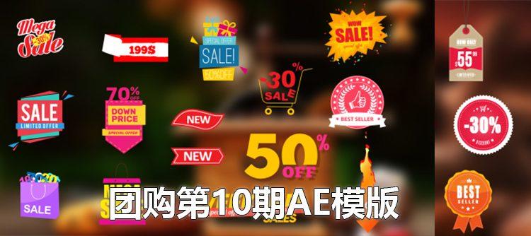 团购第10期产品促销标签打折标签活动标签网店电商常用特效动画AE模版