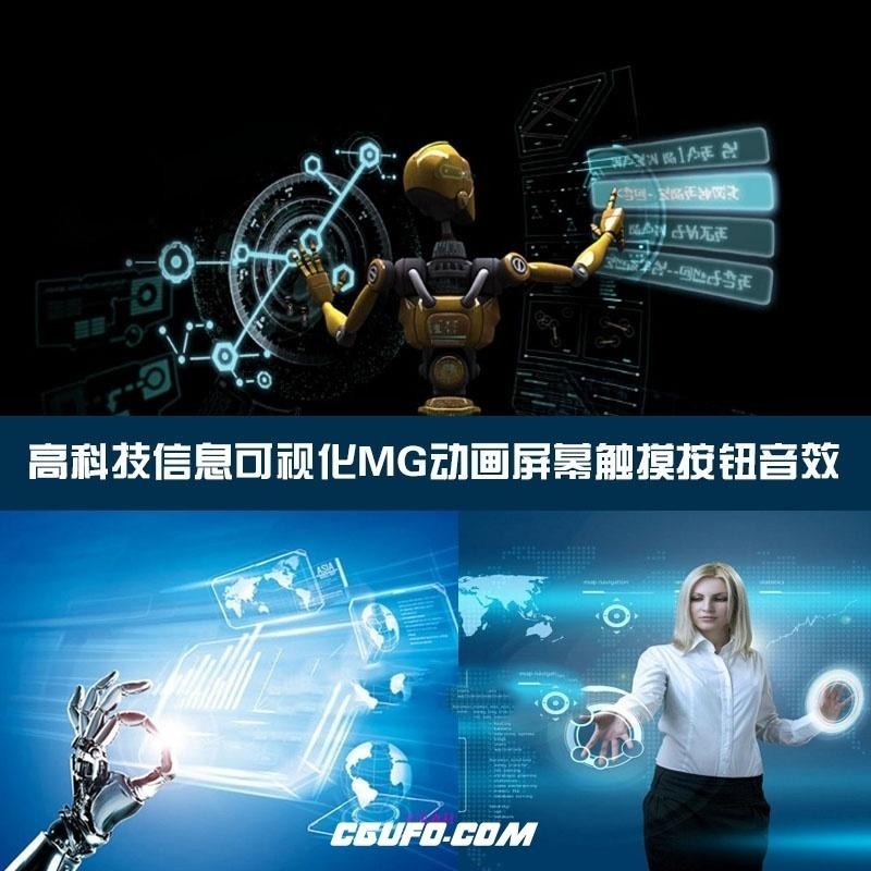 年费VIP专享高科技HUD信息可视化MG动画屏幕触摸按钮UI交互界面动态音效合集