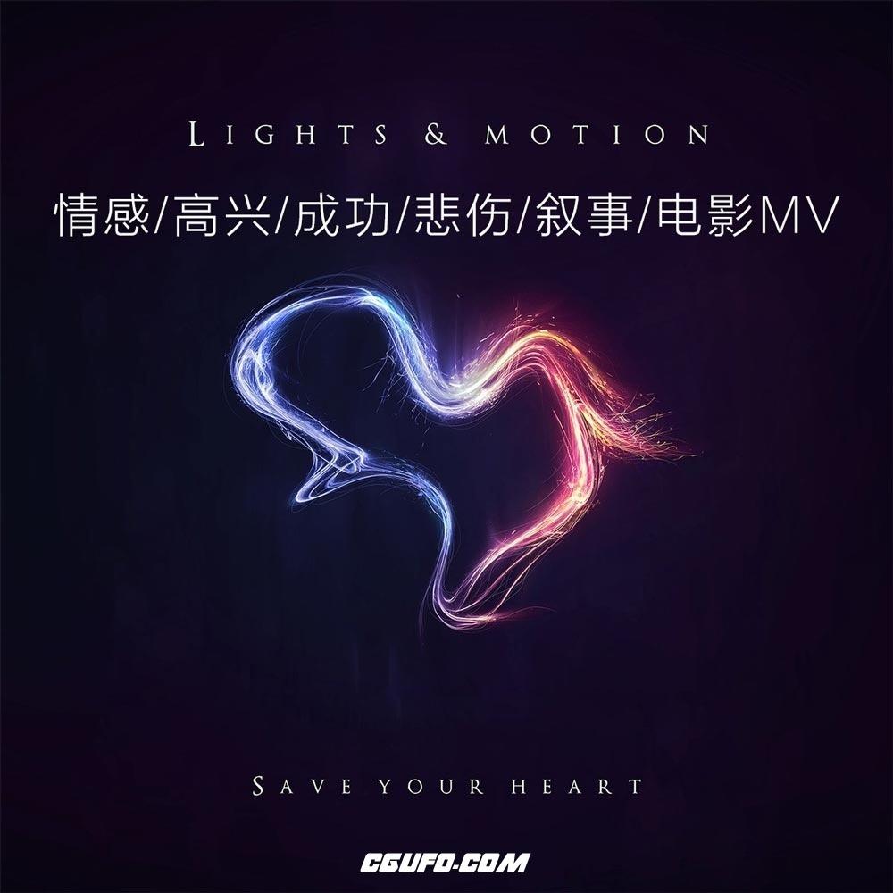 年费VIP专享Light & Motion 微电影MV背景音乐合集 情感/后摇/悲伤/风景旅行
