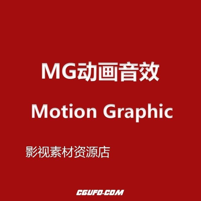运动图形MG动画Motion Graphic音效素材 MG动画音效合集