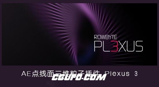 Win/Mac版-AE点线面三维粒子插件破解版Rowbyte Plexus 3.1.2b 支持Adobe After Effects CC 2018