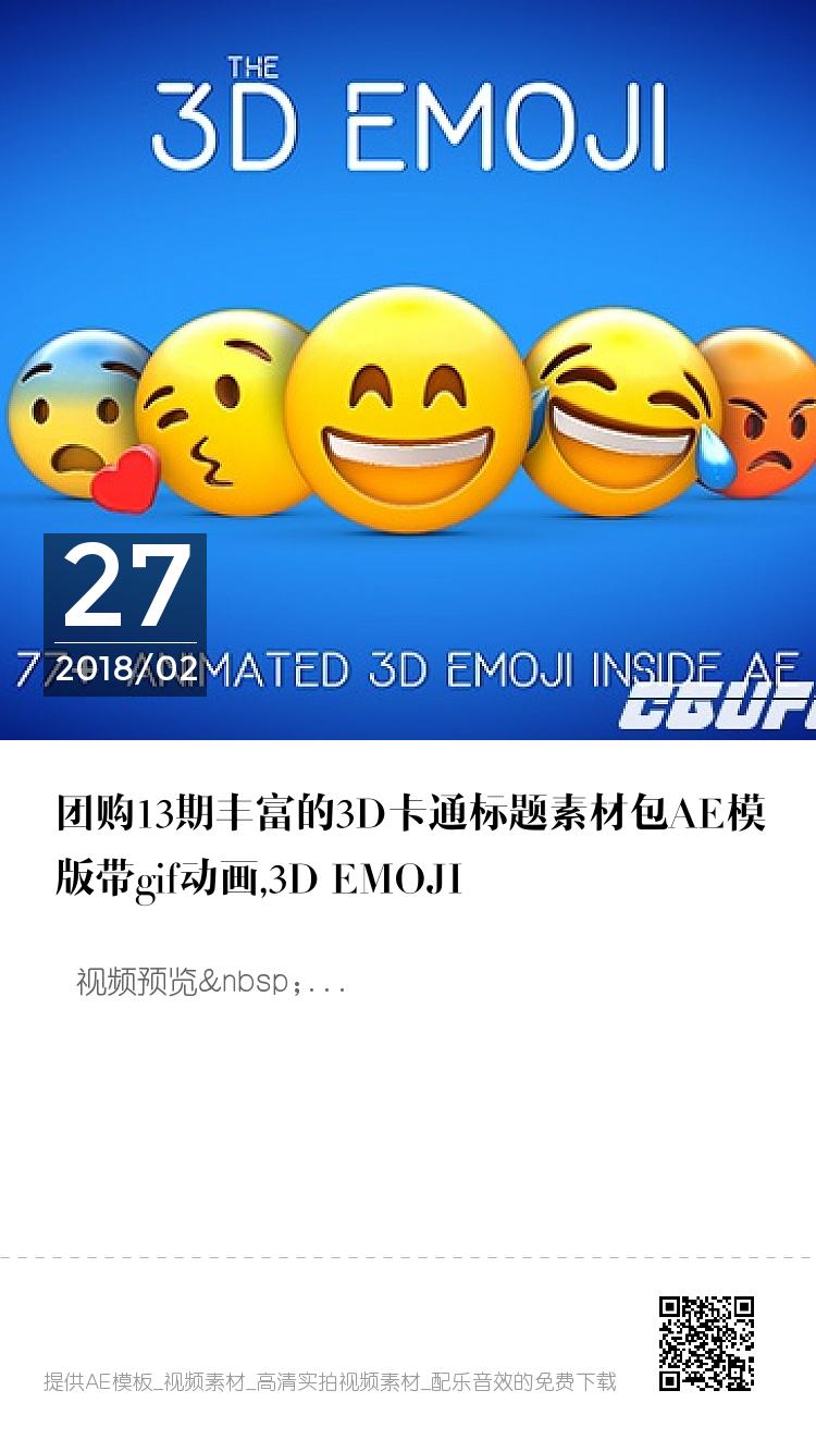 团购13期丰富的3D卡通标题素材包AE模版带gif动画,3D EMOJI bigger封面