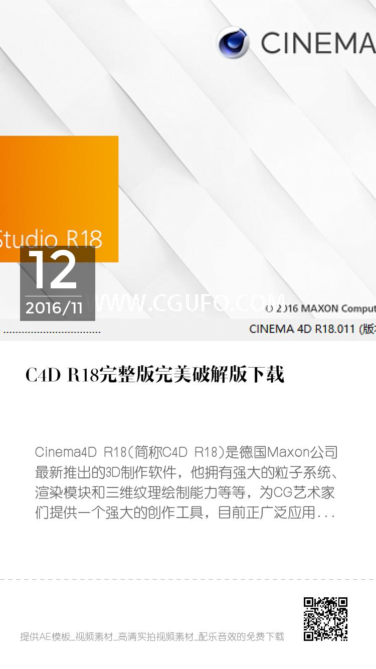 C4D R18完整版完美破解版下载 bigger封面
