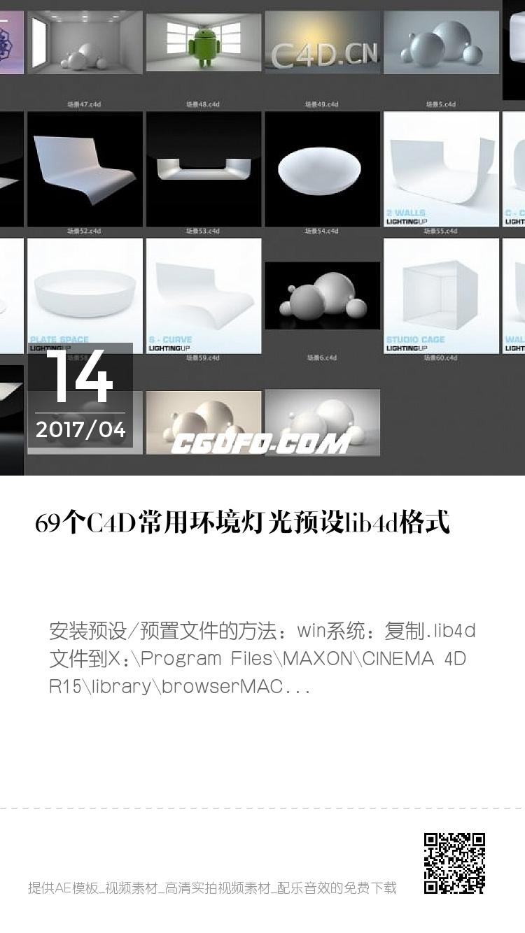 69个C4D常用环境灯光预设lib4d格式 bigger封面