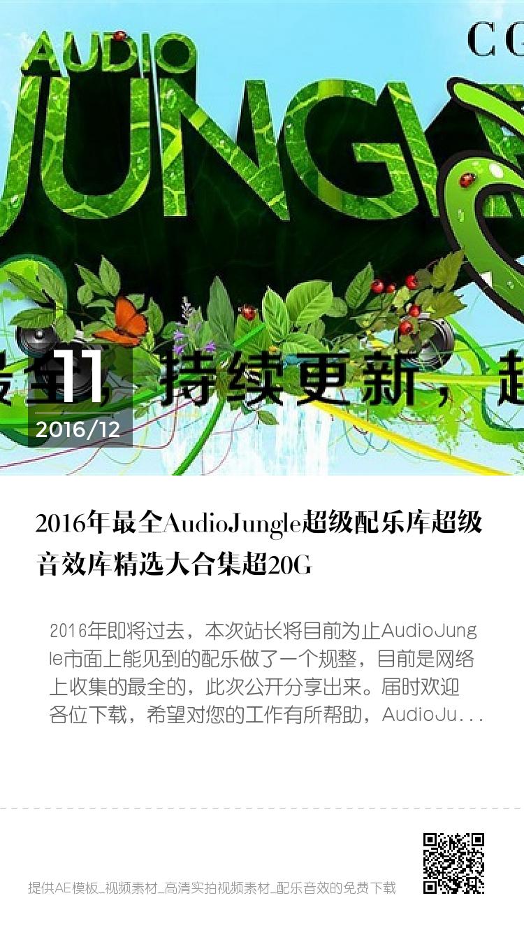2016年最全AudioJungle超级配乐库超级音效库精选大合集超20G bigger封面