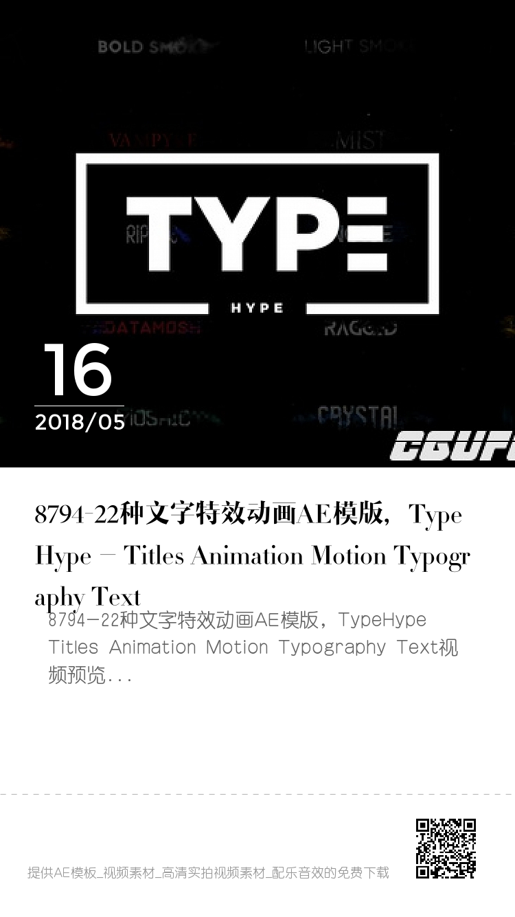8794-22种文字特效动画AE模版,TypeHype – Titles Animation Motion Typography Text bigger封面