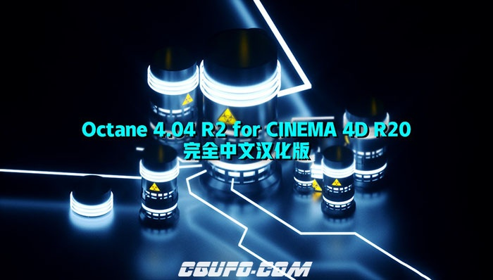 渲染插件] Octane for CINEAM 4D R20 4 04 R2 订阅版汉化补丁- CGUFO